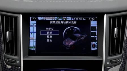 英菲尼迪Q60 驾驶模式展示