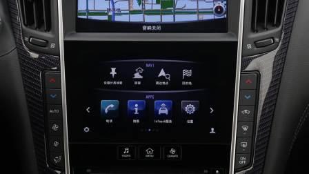 英菲尼迪Q60 娱乐及通讯系统展示