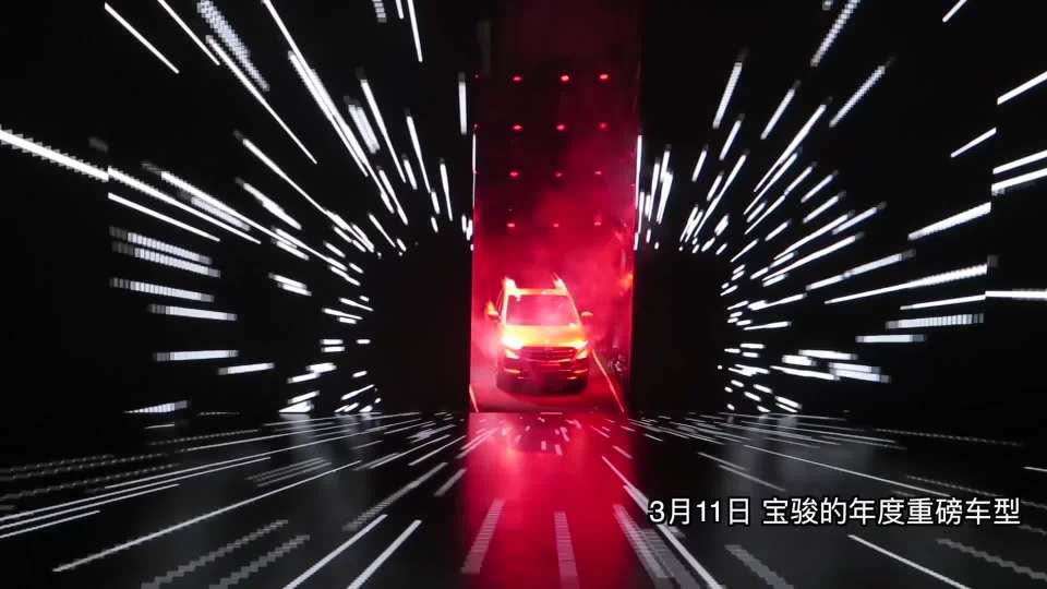 早安汽车 03月13日宝骏530正式上市