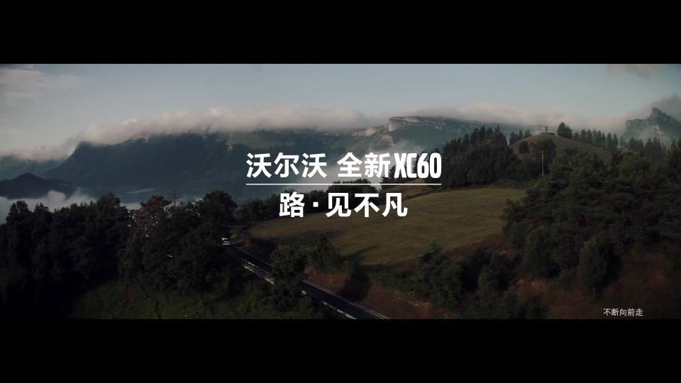 沃尔沃全新XC60上市宣传片 内心的港湾