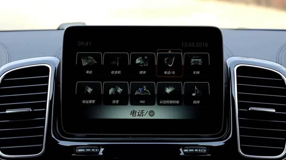 奔驰GLE级 娱乐及通讯系统展示