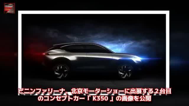2018北京车展 正道首款概念SUV K350