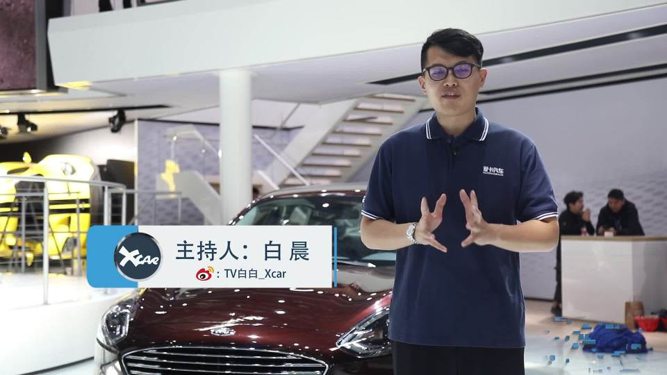 2018北京车展 福特福睿斯外观更精致