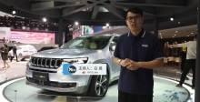 2018北京车展 Jeep大指挥官插电混动版