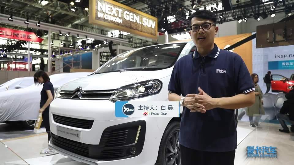2018北京车展 雪铁龙SPACETOURER概念车