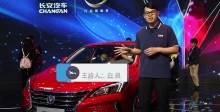 2018北京车展 长安逸动XT高颜值两厢车