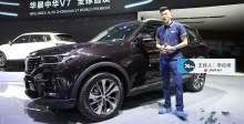 2018北京车展 品中型7座SUV华晨中华V7