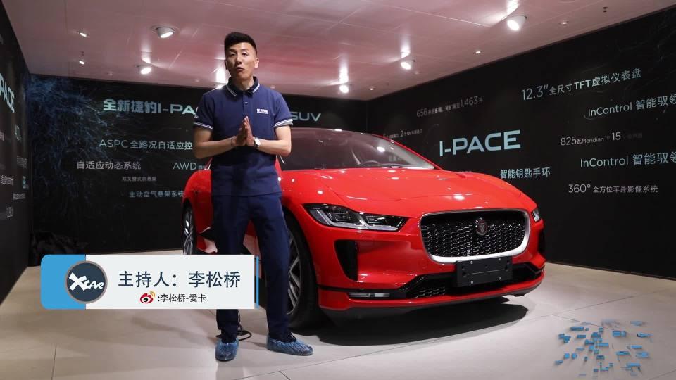 2018北京车展 剑指特斯拉的捷豹I-PACE