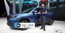 2018北京车展 斯柯达SUV新成员柯米克