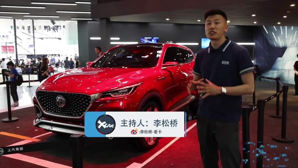 2018北京车展 最帅概念车名爵X-motion