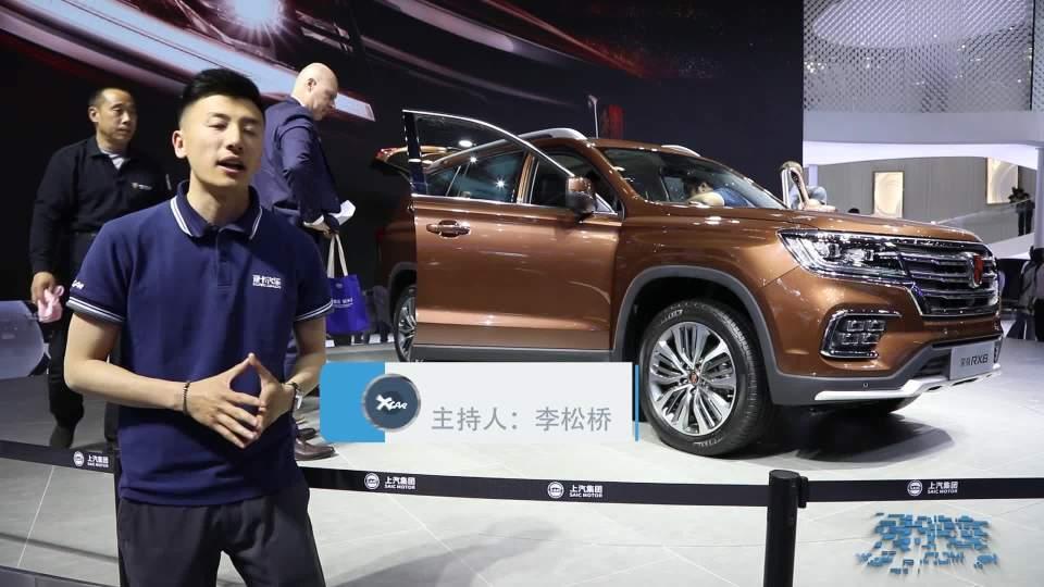 2018北京车展 充满诚意的硬派SUV荣威RX8