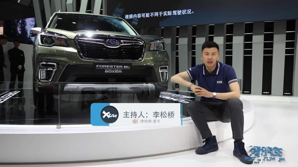 2018北京车展 新斯巴鲁森林人公布售价