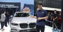 2018北京车展 华晨宝马国产X3来了