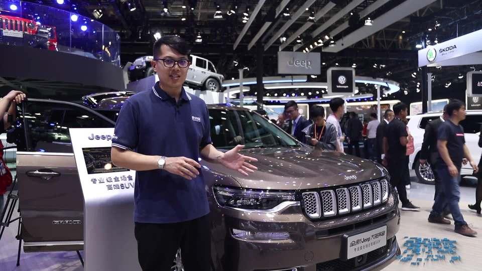 2018北京车展 Jeep7座SUV大指挥官