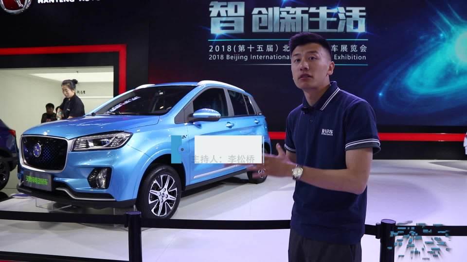 2018北京车展 汉腾纯电动微型车首发