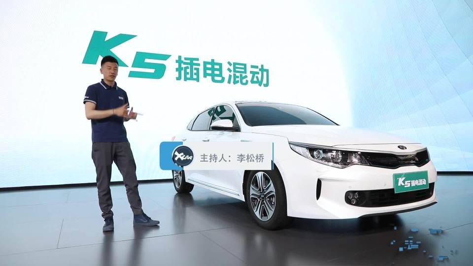 2018北京车展 起亚K5插电混合动力现身