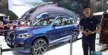 2018北京车展 全新国产宝马X3首发上市