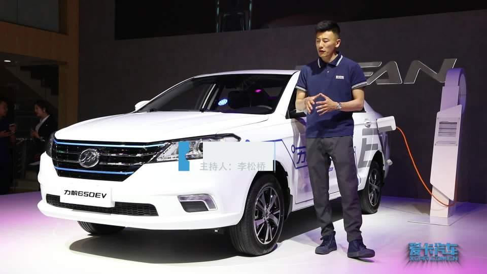 2018北京车展 新能源新力量力帆650EV