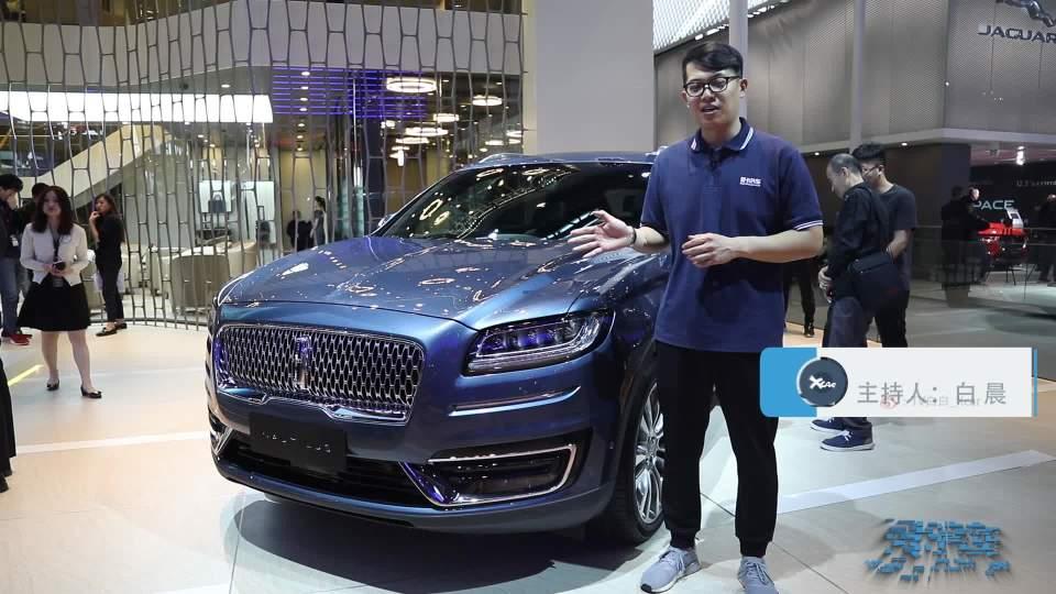 2018北京车展 林肯MKX改名航海家亮相
