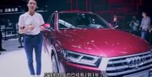 爽爽侃车北京车展Q5L