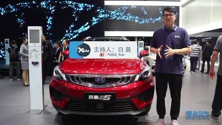 2018北京车展 吉利帝豪GS领潮版