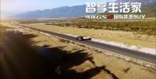 智享生活家 传祺GS4国际新派SUV
