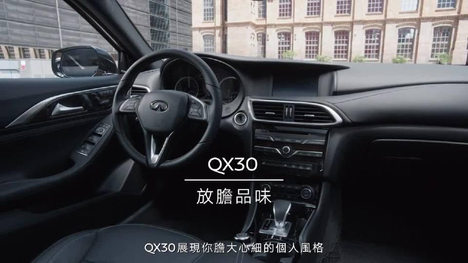 英菲尼迪 全新小型运动休旅QX30