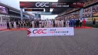 CEC中国汽车耐力竞标赛赛制回顾3