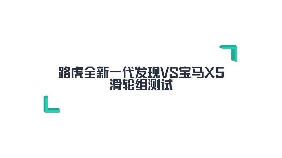 路虎全新一代发现VS宝马X5 滑轮组测试