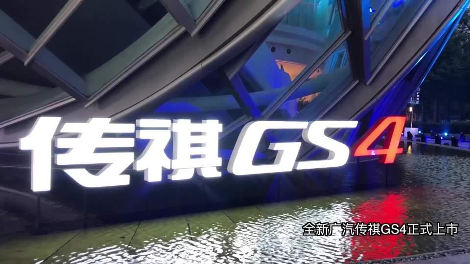 早安汽车 06月20日全新传祺GS4上市