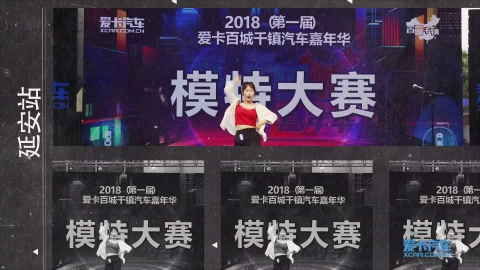 爱卡百城千镇汽车嘉年华 延安站精彩集锦