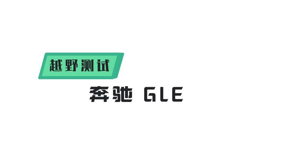 奔驰GLE越野测试