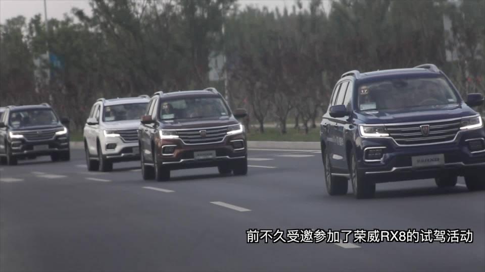 早安汽车 06月22日荣威RX8试驾会