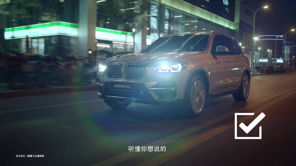 BMW X3 如何好好说话