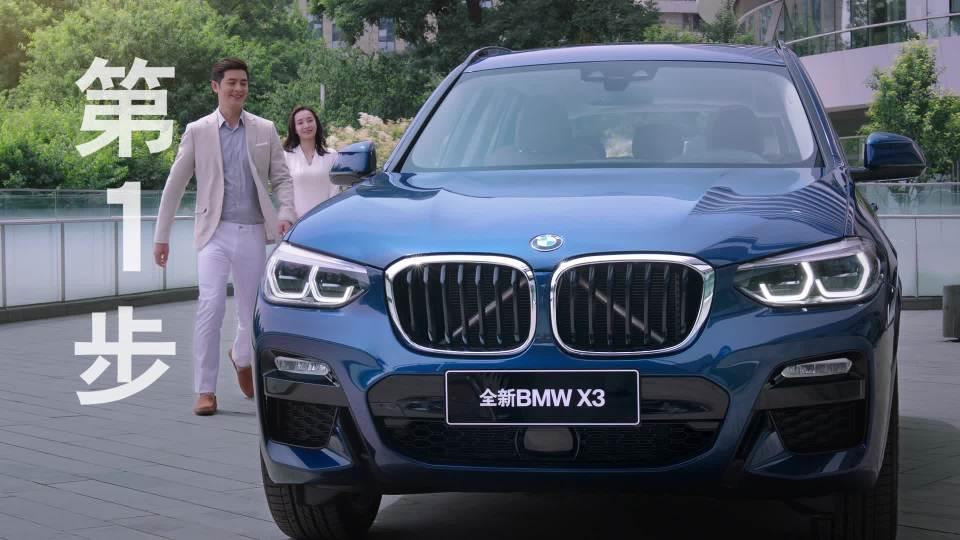BMW-X3 俘获芳心