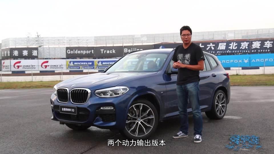 全新宝马X3北京金港国际赛车场先享试驾