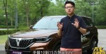 有了宝马技术的中国SUV到底怎么样