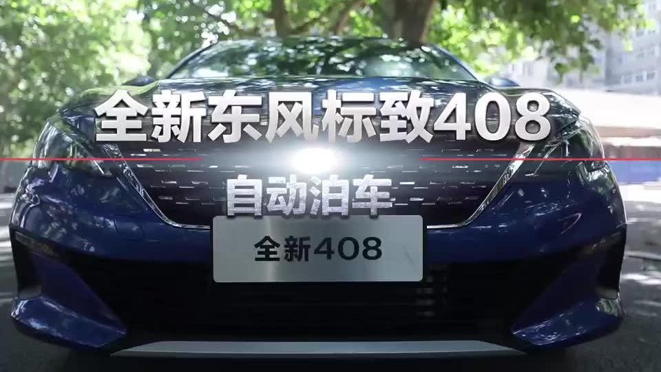 慧 全新东风标致408盛颜背后的硬实力