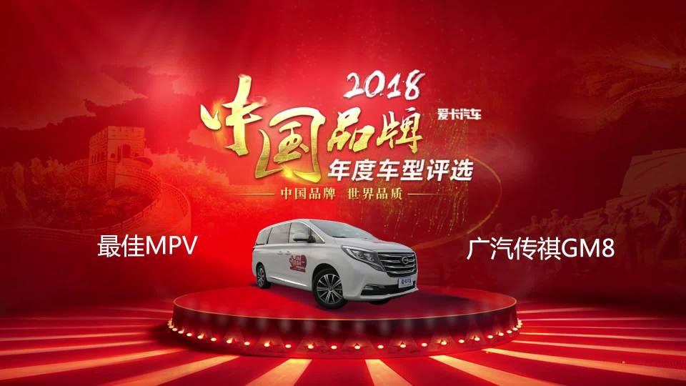 最佳MPV 广汽传祺GM8