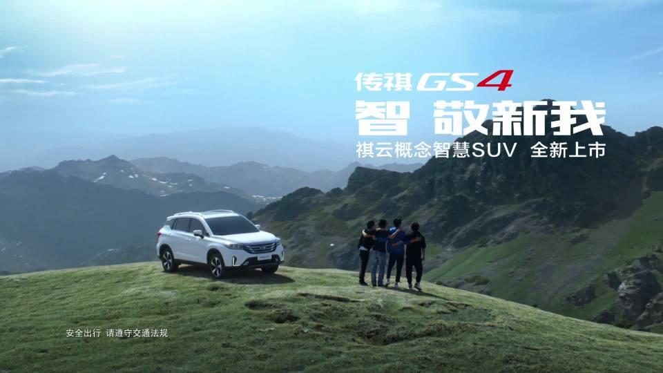 传祺GS4 祺云概念智慧SUV全新上市