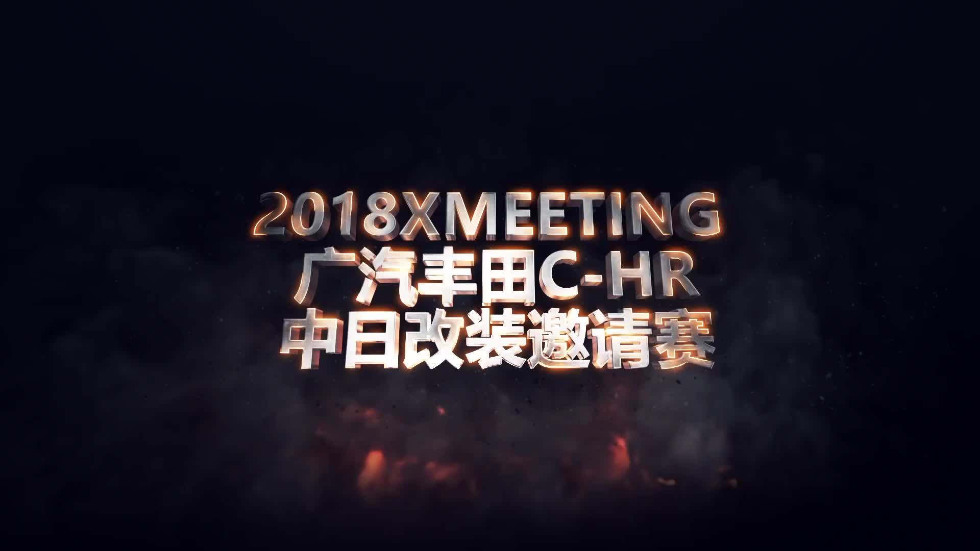 2018X-Meeting广汽丰田C-HR中日改装PK赛