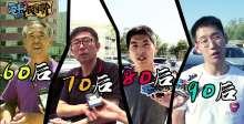 四位丰田凯美瑞车主告诉你他们的用车心得
