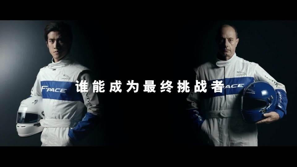 捷豹F-PACE 摩天轮挑战赛 李治廷 PK Terry Grant 终极使命篇
