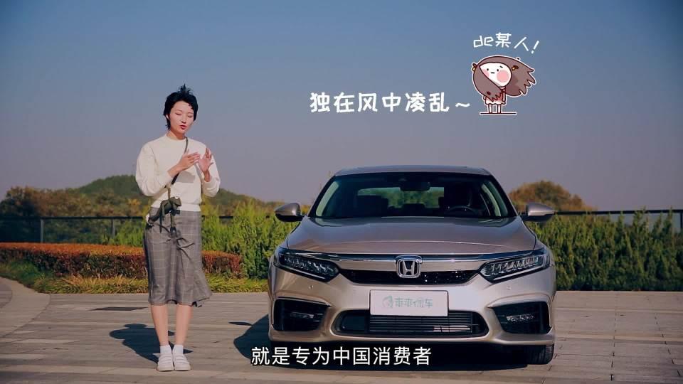 爽爽侃车 穿过北京的秋天试驾东风本田INSPIRE
