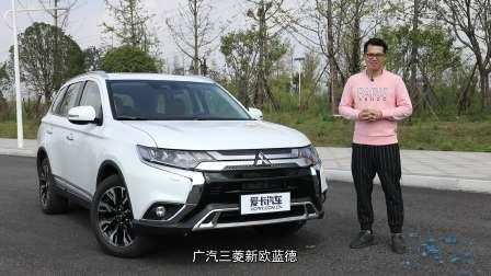 主动安全配置提升 广汽三菱新欧蓝德15.98万起