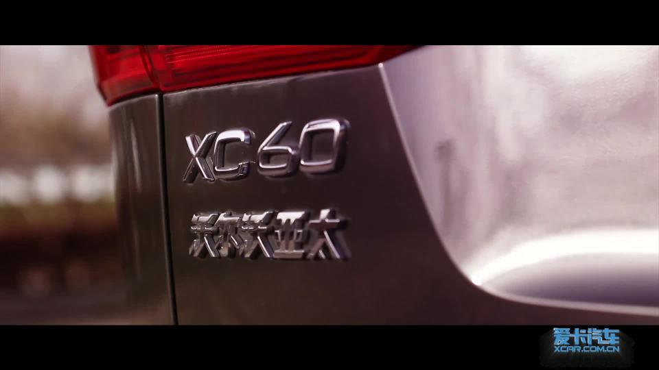总编评车 沃尔沃XC60续写北欧风