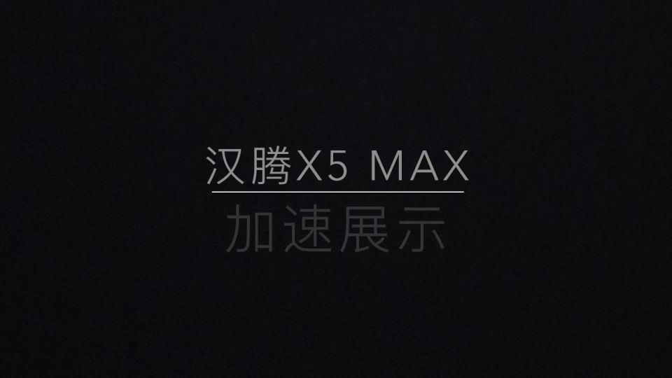 汉腾X5 MAX 加速展示