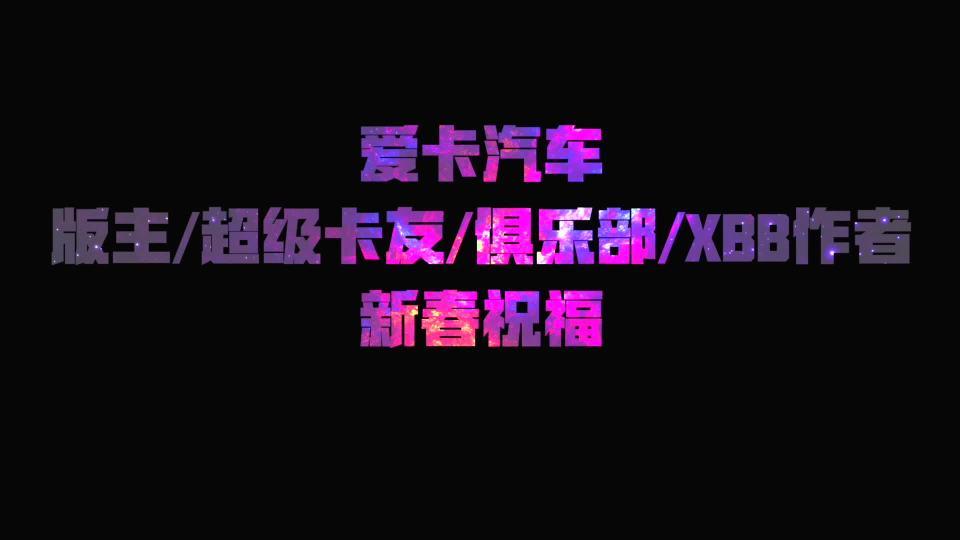 【2019爱卡汽车春节拜年集锦】