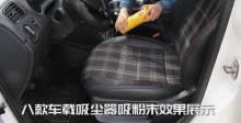 八款车载吸尘器吸力效果对比——粉末类