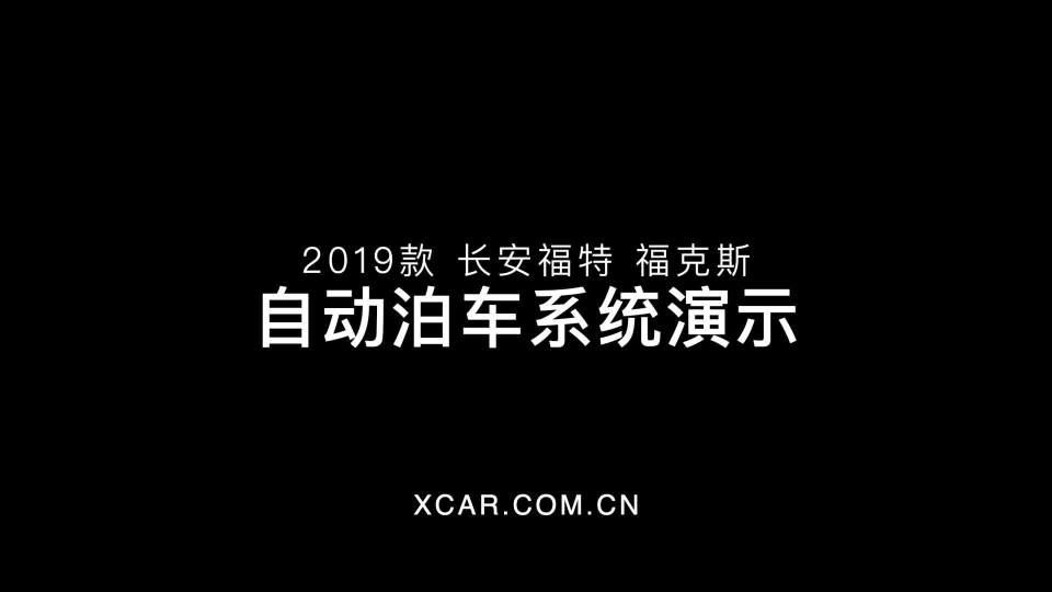 2019款 长安福特 福克斯 自动泊车系统演示